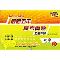 2005-2009新課標最新五年高考真題匯編詳:數學