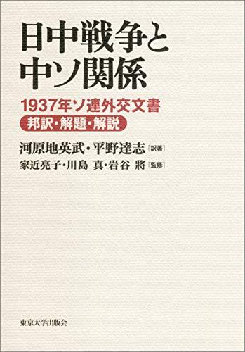 日中戦争と中ソ関係: 1937年ソ連外交文書邦訳・解題・解説