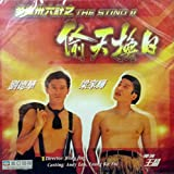 The Sting II By MEI AH Version VCD~In Cantonese & Mandarin w/ Chinese & English Subtitles ~Imported from Hong Kong~