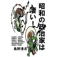 sixyouwanoseijikahasugoi (Japanese Edition)