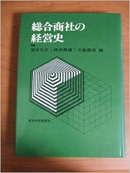 総合商社の経営史 (1976年) | 宮...