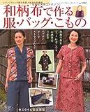 和柄布で作る 服・バッグ・こもの