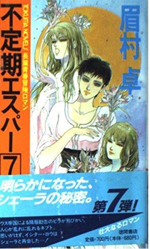 不定期エスパー〈7〉デヌエヌス・彷徨 (トクマ・ノベルズ)