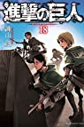 L'Attaque des Titans, tome 18 par Isayama