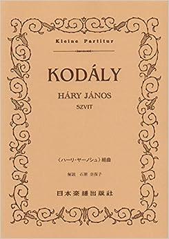 No.377 コダーイ ハーリ・ヤーノシュ組曲 (Kleine Partitur)