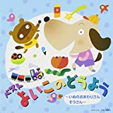 Kids - Best Yoiko No Doyo Inu No Omawari-San / Zo-San [Japan CD] CRCD-2436