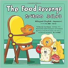 The Food Revenge - Bilingual (English – Japanese) たべものの ふくしゅう バイリンガル(英語 – 日本語)