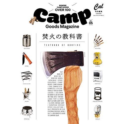 キャンプグッズマガジン 表紙画像