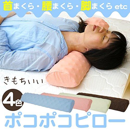 ポコポコピローの腰枕