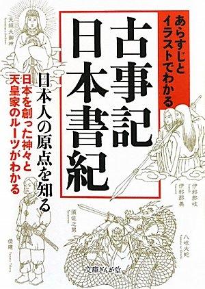 Read Online Arasuji to irasuto de wakaru kojiki nihon shoki : nihonjin no genten o shiru nihon o tsukutta kamigami to tennō ke no rūtsu ga wakaru pdf