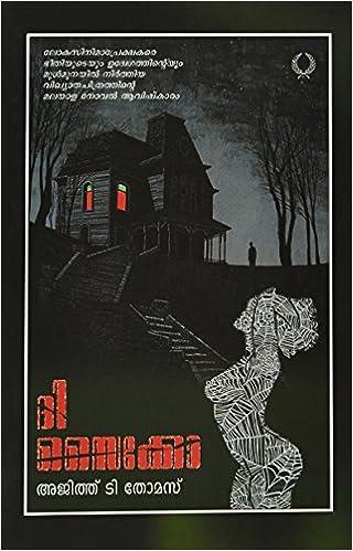 Amazon in: Buy The Psycho (Malayalam) PB    Ajith  T Thomas Book