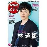 NHK ステラ 2020年 2/28号