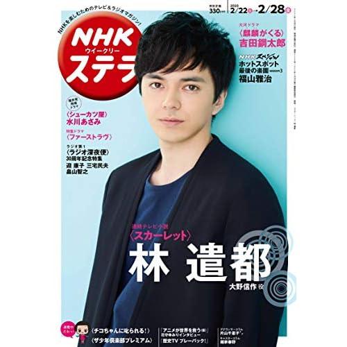 NHK ステラ 2020年 2/28号 表紙画像