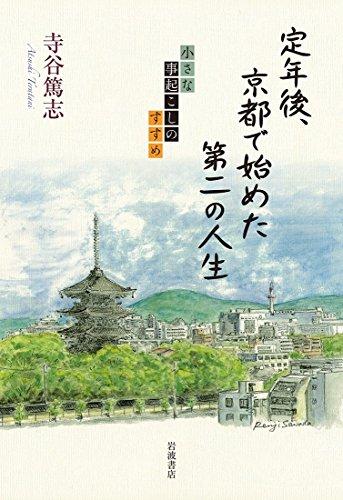 定年後、京都で始めた第二の人生 小さな事起こしのすすめ / 寺谷篤志