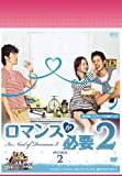 [DVD]ロマンスが必要2 DVD-BOX2