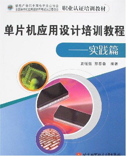 Professional certification training materials: microcontroller application design training tutorial (practice papers)(Chinese Edition) ebook