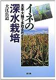 イネの深水栽培―太茎・大穂で多収をめざす