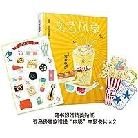 文艺风象·爱看电影(2015年5月·总206期)(亚马逊独家赠送1张贴纸+2张卡片)
