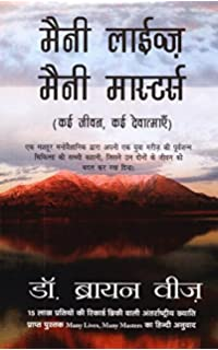 Buy the laws of the spirit world now in hindi book online at low many lives many masters fandeluxe Image collections
