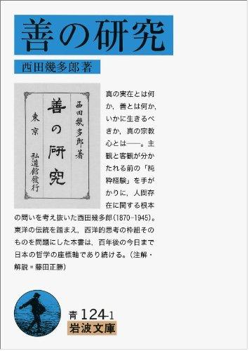 善の研究 (岩波文庫) | 西田 幾...