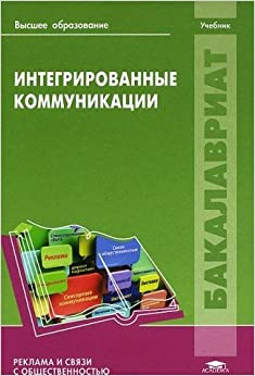 Integrirovannye kommunikatsii / Pod red. Saginovoy O.V., uchebnik