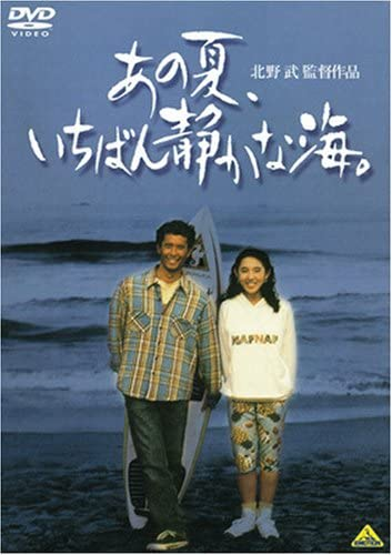 【映画感想】あの夏、いちばん静かな海。 A Scene At The Sea  (1991)