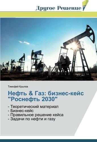 neft-gaz-biznes-keys-rosneft-2030-teoreticheskiy-material-biznes-keys-pravilnoe-reshenie-keysa-zadac