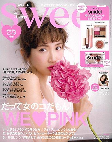 Sweet 2018年5月号 画像 A
