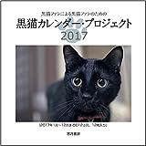 黒猫カレンダー・プロジェクト2017: 黒猫ファンによる黒猫ファンのための