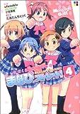 まなびストレート! 4 (電撃コミックス)