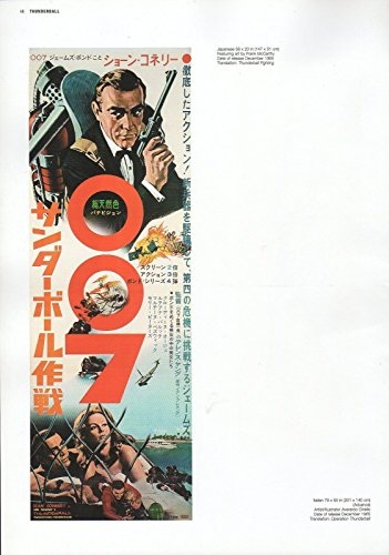 James Bond 007 2002 Vintage THUNDERBALL Japan Mini Poster Art Plate Lithograph - Japan Mini Poster