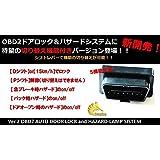 Enlarge オートドアロックシステム OBD2 車速連動&バックハザード 5機能搭載 (切り替え機能付き) ホンダ フィット Honda専用FIT,フィットハイブリッドGP1,GP2, GP5, GE6,GK5 RS,シャトル DAA-GP6,GP8,GG7(後期),DBA-GK3,GK4,GK5,GK6,13G,GE6,GE7,GE8,GE9,インサイト ZE2,フリード GB3