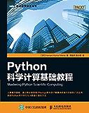 Python科学计算基础教程 (图灵程序设计丛书)