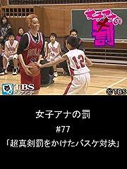 女子アナの罰 #77「超真剣罰をかけたバスケ対決」