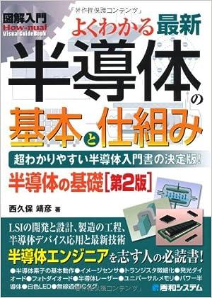 図解入門 よくわかる最新半導体の基本と仕組み (How‐nual Visual Guide Book)