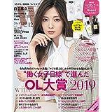 2019年12月号 増刊 ジルスチュアート シャンコン・ファミュ オイル・他