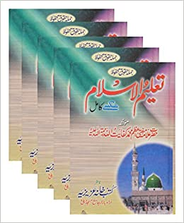 Talimul Islam Pdf