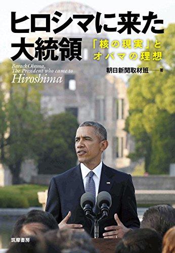 ヒロシマに来た大統領: 「核の現実」とオバマの理想 (単行本)