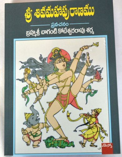 Shiva mahapuranam