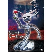 Movie - Short Circuit [Japan DVD] KIBF-1011