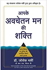 Power of Your Subconscious Mind,The  (Hindi) Kindle Edition