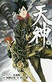 天神─TENJIN─ 6 (ジャンプコミックス)
