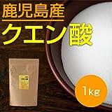国産クエン酸 (1kg)