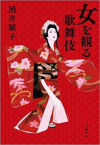 女を観る歌舞伎 | 酒井 順子 |本...