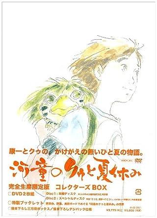 Amazon | 河童のクゥと夏休み コ...