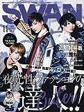 SWAN(28) 2018年 11 月号 [雑誌]: Yプラス 増刊