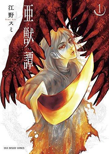 亜獣譚 1 (裏少年サンデーコミックス)