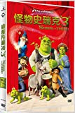 Shrek The Third (Mandarin Chinese Edition)