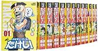 世紀末リーダー伝たけし!ワイド判 全13巻 完結セット (ジャンプコミックスデラックス)