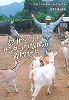 ありがとう!サンキュウ牧場の仲間たち―動物たちの駆け込み寺の20年